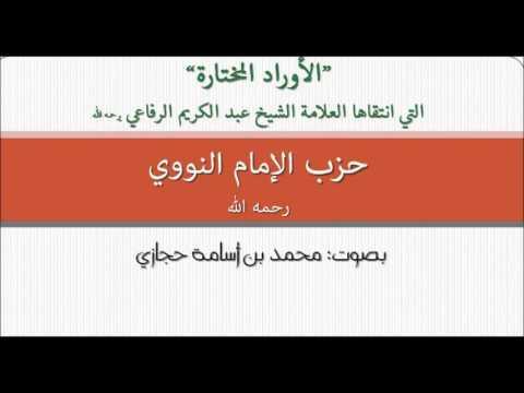 Hizb ِAl-Imam An-Nawawi - حزب الإمام النووي