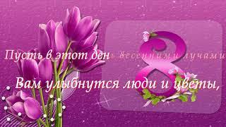 С ПРАЗДНИКОМ 8 МАРТА! 2019 Видео поздравление для милых дам