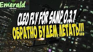 Как установить Cleo Fly? Для SA:mp 0.3.7