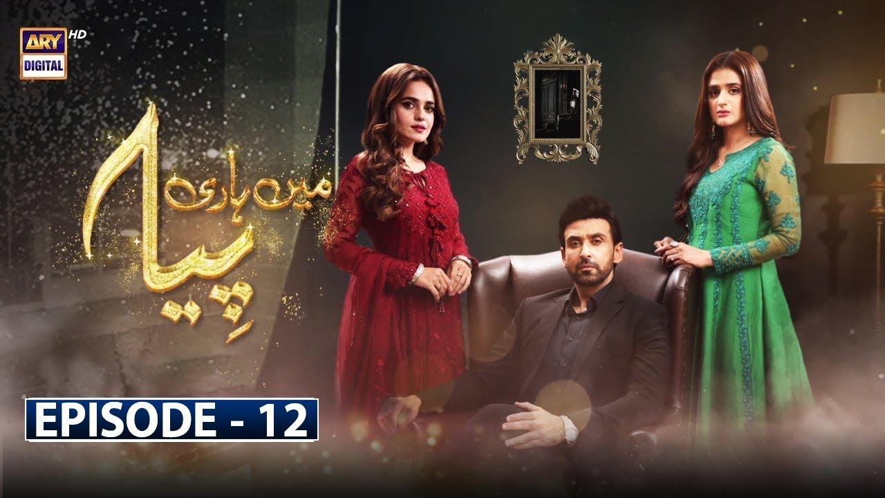 Download Mein Hari Piya Episode 12 [Subtitle Eng] - 25th October 2021 - ARY Digital Drama
