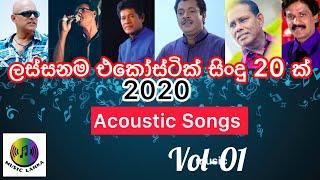 Best Sinhala Acoustic Song 2020   Music Lanka   Sulan Kurullo   Cassette eka songs