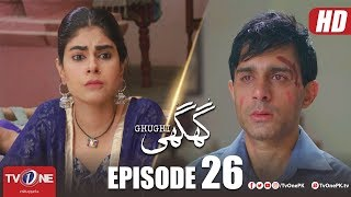 Ghughi | Episode 26 | TV One | Mega Drama Serial | 19 July 2018