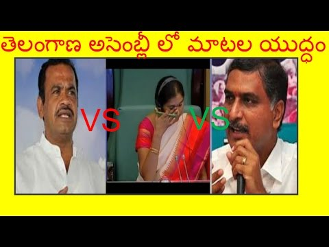Congress MLA Komatireddy Venkat Reddy  Vs Harish Rao Vs Deputy Speaker in TS Assembly