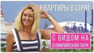 ВЛОГ о недвижимости в Сочи🏝️   ЖК ГОЛДЕН СИТИ   Новостройки Сочи   купить квартиру в Сочи