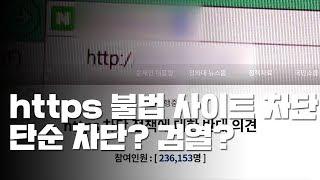 """""""단순 차단"""" vs """"인터넷 검열""""...https 차단 논란 가열 / YTN"""