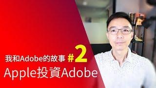 Apple投資Adobe  Postscript鋒芒初現【我和Adobe的故事 #2】【中文字幕】