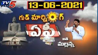 Good Morning AP with Mallanna   Teenmar Mallanna Latest   TV5 News