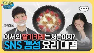 [대결하는 삼촌] 딸기…