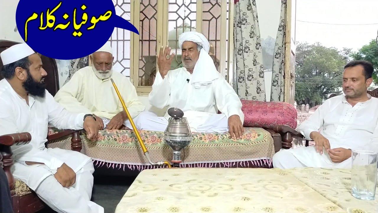 Sufiana Kalam Mian Muhammad Bakhsh || Voice Ch Ahsan Ullah Warraich From Gujrat