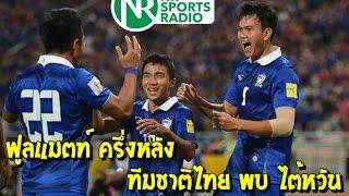 (18+) ครึ่งหลัง ไทย พบ ไต้หวัน พากย์โดย NRsportsRadio 12/11/15