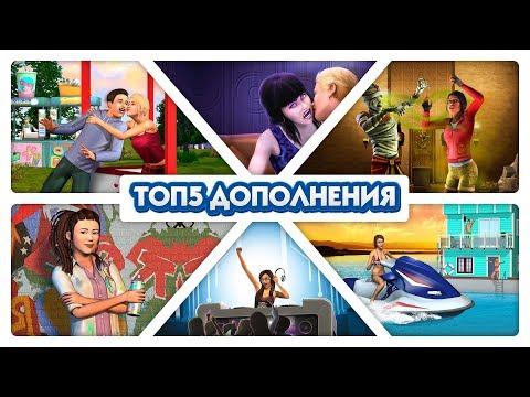 ТОП-5 | Лучшие дополнения для The Sims 3!