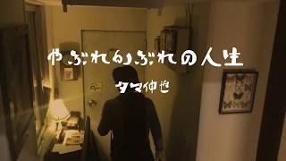 入りますシリーズ〜 タマ伸也がいろんな人やモノに入って その人やモノ...