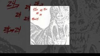 Dinosaur L  - #5 (Go Bang!)