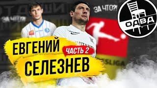 Евгений Селезнёв зарплата в Колосе Бундеслига Яремчук пивной живот