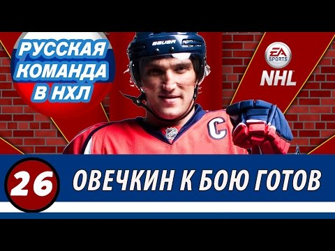 НХЛ новости, расписание, результаты - Мир хоккея