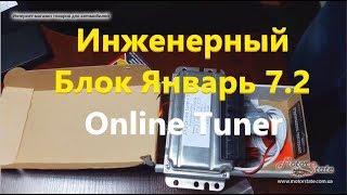 j7 OnLine Tuner v3 💻 Инженерный Блок Управления Январь 7.2 от SMS Software