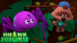 Ми-ми-мишки — Лесной хулиган — Серия 146