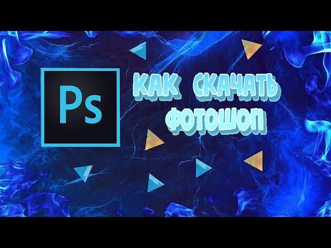Как скачать Photoshop (фотошоп) CS6.Просто и быстро2020.