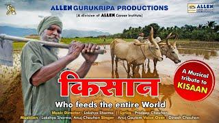 JAI KISAAN  Musical Tribute To Farmers   Hindi Song