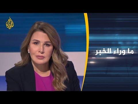 ما وراء الخبر - التصعيد بالخليج.. ضغوط سياسية أم إرهاصات مواجهة؟  - نشر قبل 3 ساعة