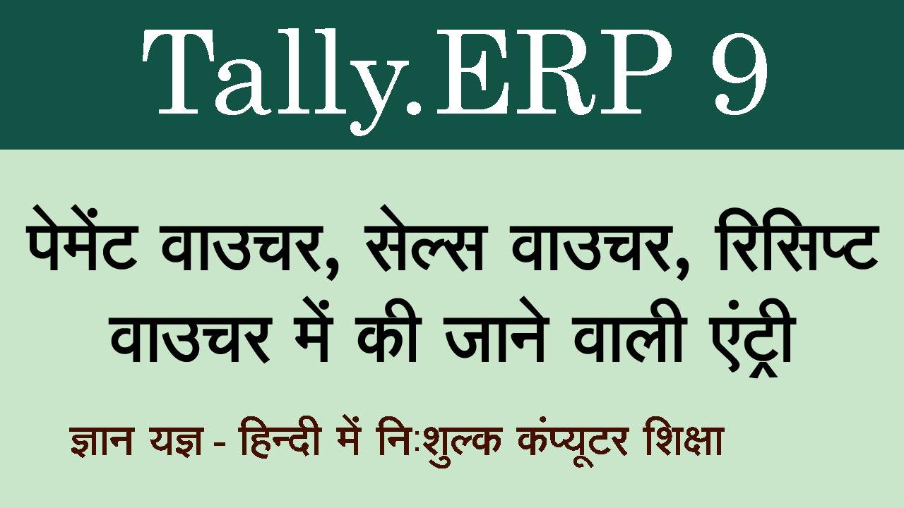 Tally ERP 9 in Hindi ( Payment voucher, Sales voucher, Receipt voucher)  Part 26
