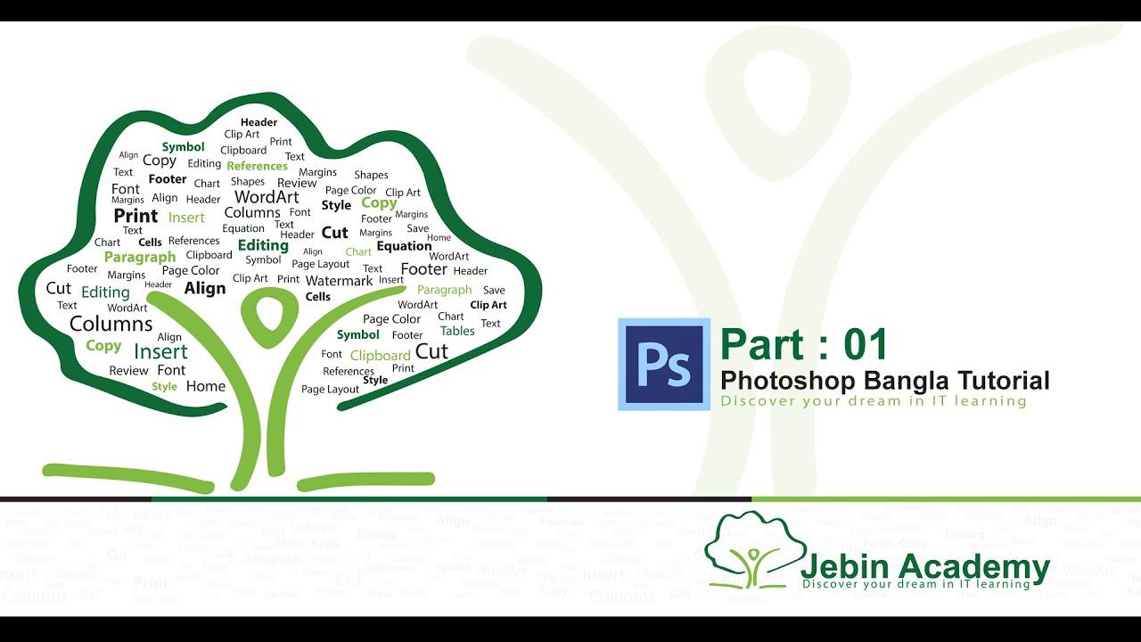 Adobe photoshop bangla video tutorial part 01 youtube adobe photoshop bangla video tutorial part 01 baditri Choice Image