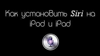 Cydia Review #2: Как поставить Siri на iPod и iPad(, 2012-12-08T07:30:45.000Z)