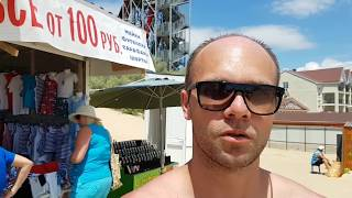 видео Отдых в Витязево 2017. Отели, гостиницы
