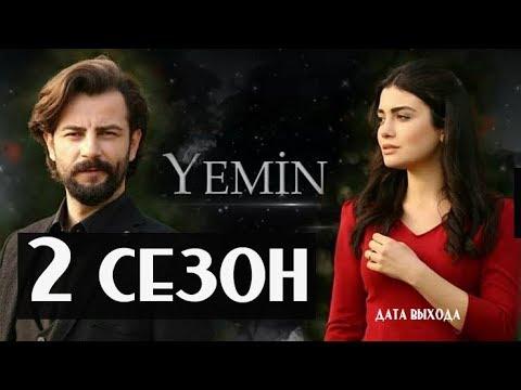 КЛЯТВА 2 СЕЗОН (71 серия) С русской озвучкой Дата выхода