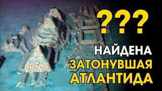 ГОРОД НА ДНЕ БЕРМУДСКОГО ТРЕУГОЛЬНИКА | ЗАТОНУВШАЯ  АТЛАНТИДА?
