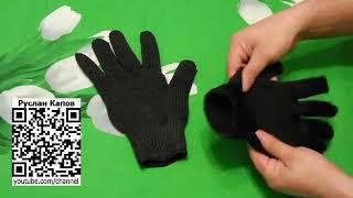 Перчатки с защитой от порезов со стальной нитью  Посылка из китая