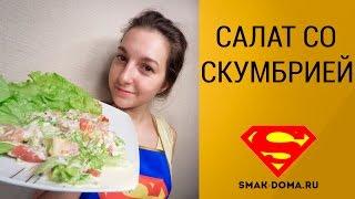 Как приготовить салат со скумбрией? Пошаговый рецепт