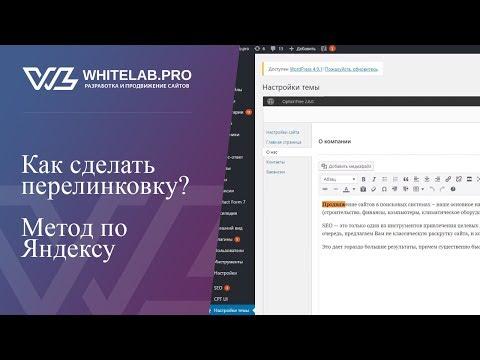 видео: Как делать перелинковку: практика перелинковки по Яндексу