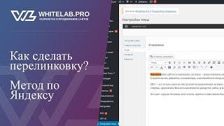 Как делать перелинковку: практика перелинковки по Яндексу
