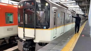 近鉄6連快急5820系DH25 阪神西宮発車