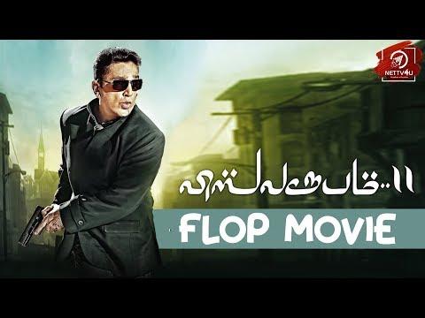 Vishwaroopam 2 Flop! | Box Office Collection | Kamal Hassan