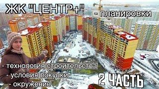 видео ЖК Центр-2 (Центр Плюс) в Железнодорожном - официальный сайт ????,  цены от застройщика ДСК-1, квартиры в новостройке