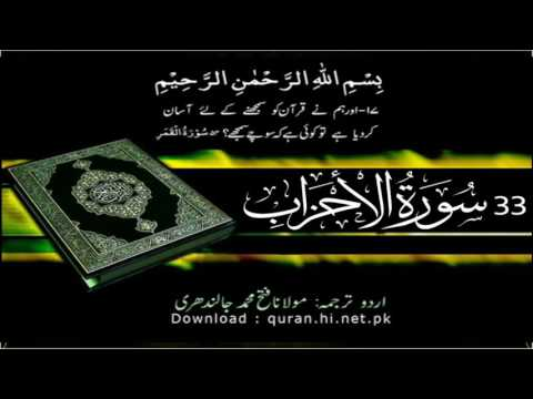 33 Surah Al Ahzab | Quran With Urdu Hindi Translation (The Combined Forces)