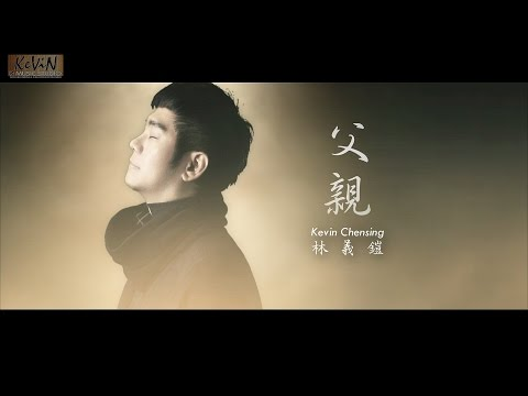 Kevin Chensing 父親 Fu Qin