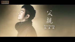Download Mp3 Kevin Chensing 父親  Fu Qin