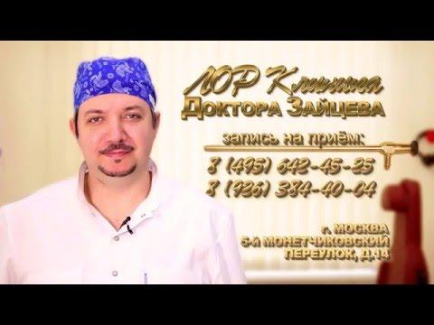 ЛОР врач Зайцев В.М.