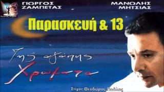 Μανώλης Μητσιάς - Παρασκευή και 13, By Kostas A~171