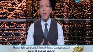 اخر النهار - الرئيس السيسي عن إعادة ترشحة للرئاسة : لكل حادثة حديث