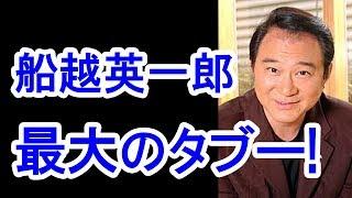 """松居一代が船越英一郎の""""最大のタブー""""についに踏み込む! *チャンネル..."""