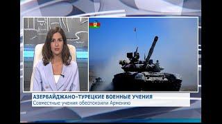 Азербайджано–турецкие военные учения