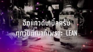 King Of Codeine - ILLSLICK (เนื้อเพลง)