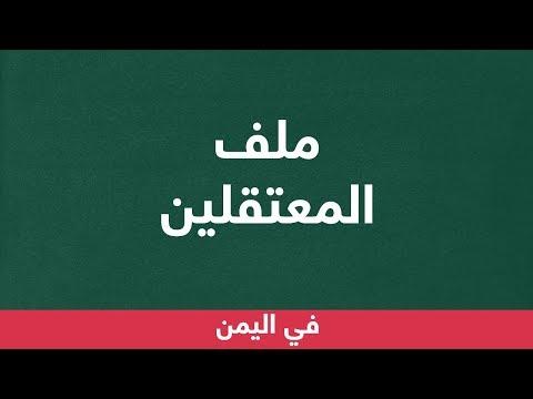 ملف المعتقلين محور اللقاء بين الأطراف اليمنية  - 23:55-2018 / 12 / 9