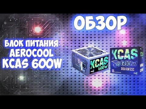 Обзор блока питания AeroCool KCAS 600W
