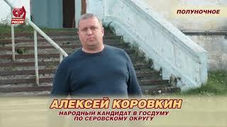 Коровкина удивила идея властей Полуночного устроить в мертвой больнице танцы