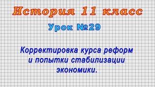 История 11 класс (Урок№29 - Корректировка курса реформ и попытки стабилизации экономики.)